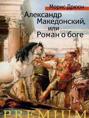 cover image of Александр Македонский, или Роман о боге