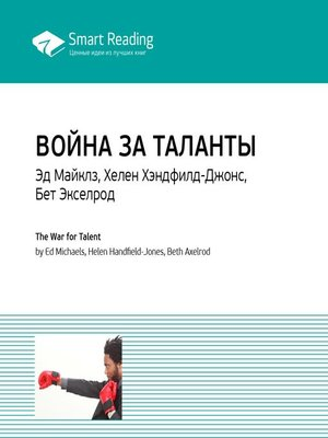 cover image of Война за таланты