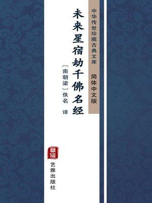 cover image of 未来星宿劫千佛名经(简体中文版)