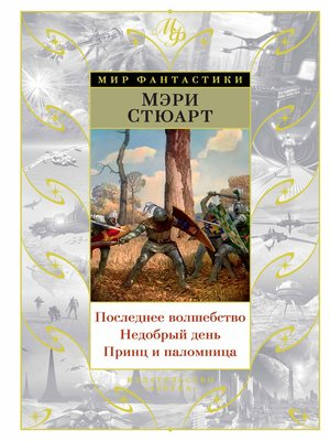 cover image of Последнее волшебство. Недобрый день. Принц и паломница