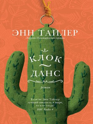 cover image of Клок-данс