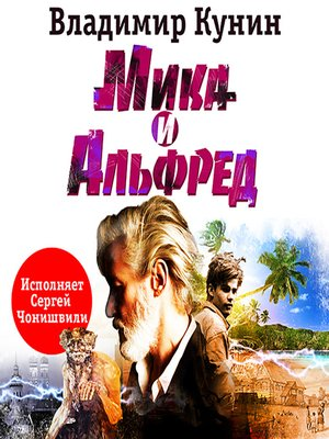 cover image of Мика и Альфред
