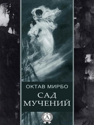 cover image of Сад мучений