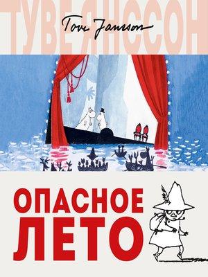 cover image of Опасное лето