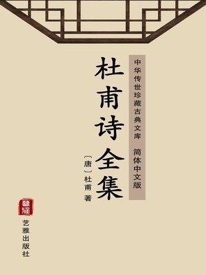 cover image of 杜甫诗全集(简体中文版)