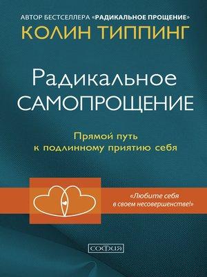 cover image of Радикальное самопрощение