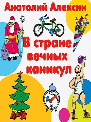 cover image of В стране вечных каникул