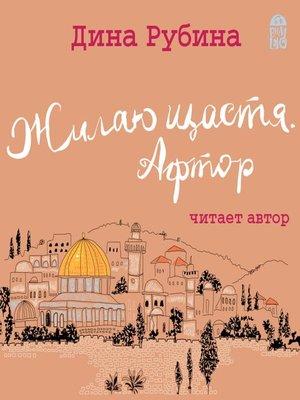 cover image of Жилаю щастя. Афтор