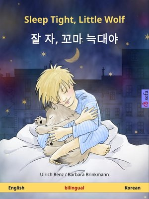 cover image of Sleep Tight, Little Wolf – 잘 자, 꼬마 늑대야. Bilingual children's book (English – Korean)