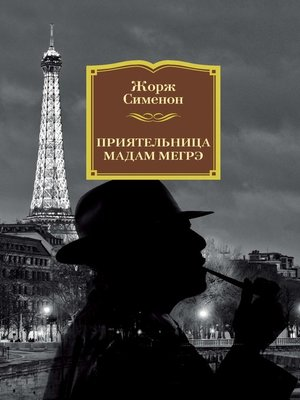 cover image of Приятельница мадам Мегрэ