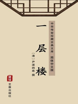 cover image of 一层楼(简体中文版)