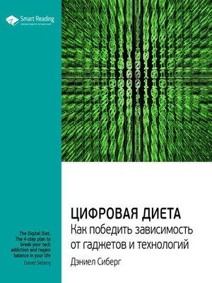 cover image of Цифровая диета. Как победить зависимость от гаджетов и технологий
