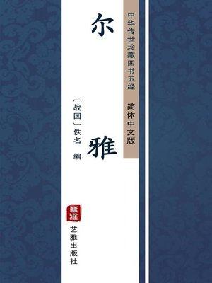 cover image of 尔雅(简体中文版)