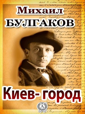 cover image of Киев-город