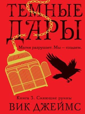 cover image of Темные Дары. Книга 3. Сияющие руины