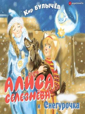 cover image of Алиса Селезнёва и Снегурочка