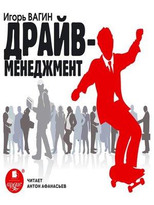cover image of Драйв-менеджмент