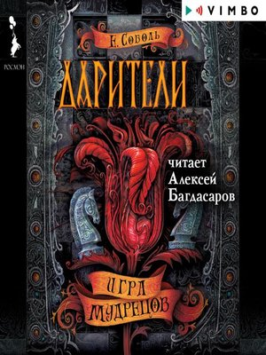 cover image of Дарители. Игра мудрецов