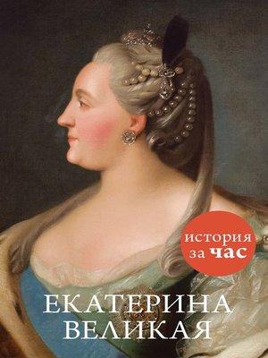 cover image of Екатерина Великая