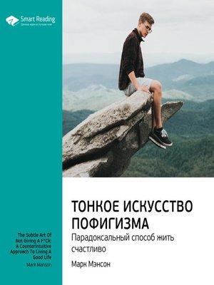 cover image of Тонкое искусство пофигизма