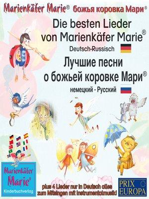 cover image of Die besten Kinderlieder von Marienkäfer Marie. Deutsch-Russisch / Лучшие песни о божьей коровке Мари немецкий-Русски.