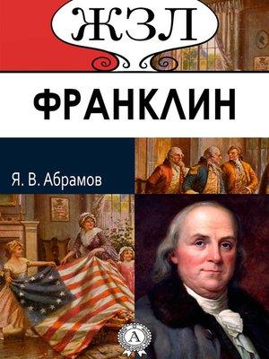 cover image of ЖЗЛ. Бенджамин Франклин. Его жизнь, общественная и научная деятельность