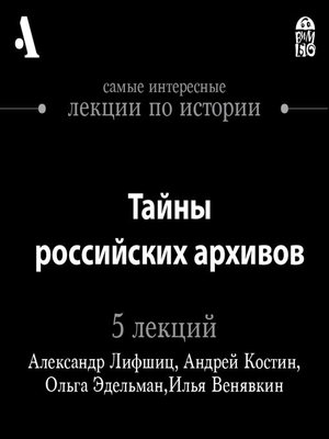 cover image of Тайны российских архивов (Лекции Arzamas)