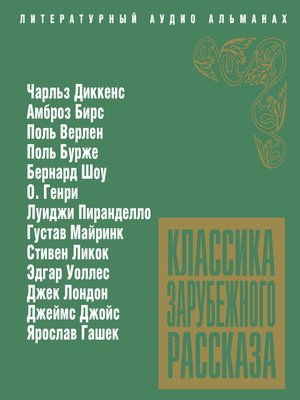 cover image of Классика зарубежного рассказа № 3