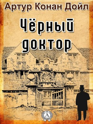 cover image of Черный доктор