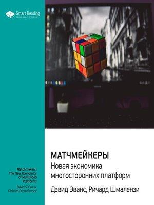 cover image of Матчмейкеры. Новая экономика многосторонних платформ