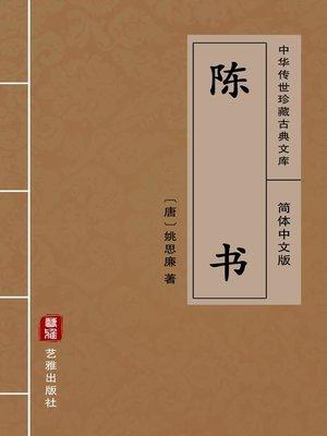 cover image of 陈书(简体中文版)