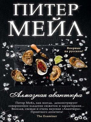 cover image of Алмазная авантюра