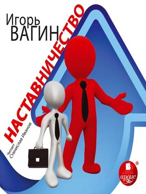 cover image of Наставничество