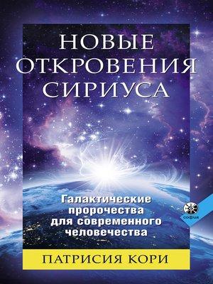 cover image of Новые откровения Сириуса