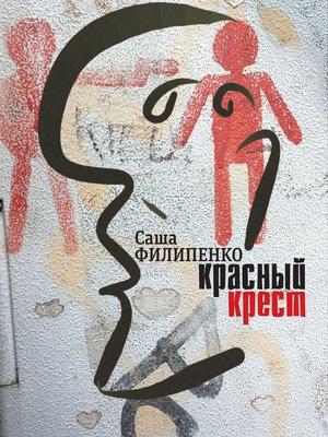 cover image of Красный Крест