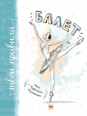 cover image of Балет