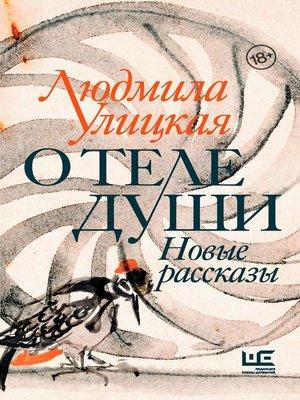 cover image of О теле души. Новые рассказы