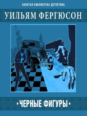 cover image of Черные фигуры