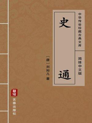 cover image of 史通(简体中文版)