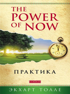 cover image of The Power of Now. Практика