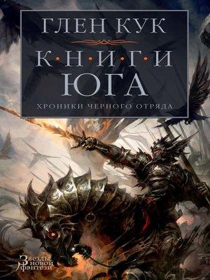 cover image of Хроники Черного Отряда. Книги юга