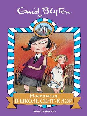 cover image of Новенькая в школе Сент-Клэр