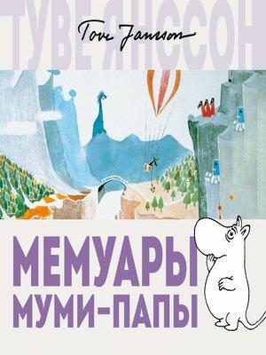 cover image of Мемуары Муми-папы