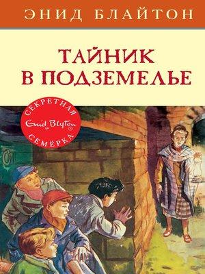 cover image of Тайник в подземелье