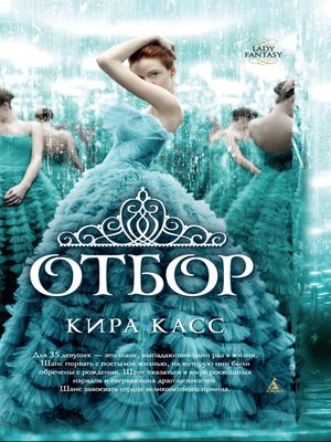 cover image of Отбор