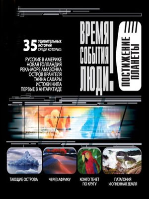 cover image of Постижение планеты