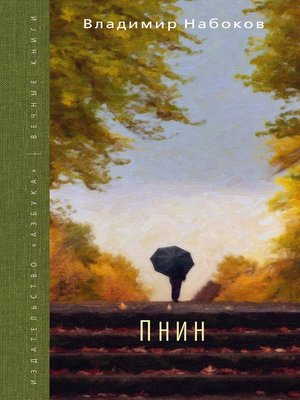 cover image of Пнин