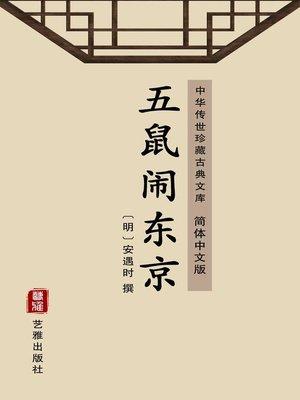 cover image of 五鼠闹东京(简体中文版)