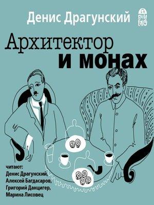 cover image of Архитектор и монах