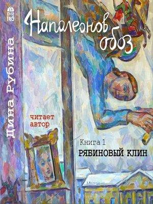cover image of Наполеонов обоз. Книга 1. Рябиновый клин